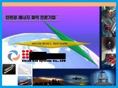 친환경 청정 생산설비 홍보 마케팅 제안서 - 회사소개서 홍보자료 #1