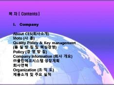 친환경 청정 생산설비 홍보 마케팅 제안서 - 회사소개서 홍보자료 #2