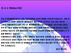 친환경 청정 생산설비 홍보 마케팅 제안서 - 회사소개서 홍보자료 #3