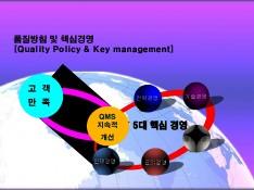 친환경 청정 생산설비 홍보 마케팅 제안서 - 회사소개서 홍보자료 #5