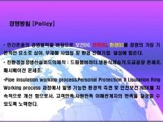 친환경 청정 생산설비 홍보 마케팅 제안서 - 회사소개서 홍보자료 #6