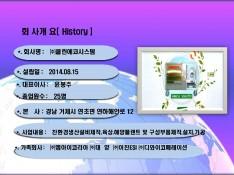 친환경 청정 생산설비 홍보 마케팅 제안서 - 회사소개서 홍보자료 #7
