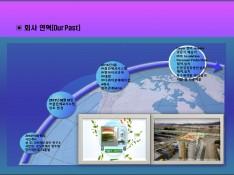 친환경 청정 생산설비 홍보 마케팅 제안서 - 회사소개서 홍보자료 #9