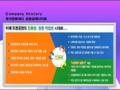 친환경 청정 생산설비 홍보 마케팅 제안서 - 회사소개서 홍보자료 #11