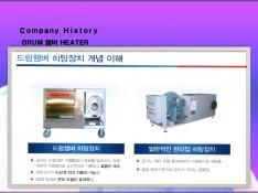 친환경 청정 생산설비 홍보 마케팅 제안서 - 회사소개서 홍보자료 #13