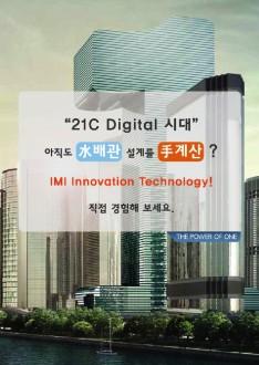 배관설계 자동프로그램인 IMI HYDRONIC ENGINEERING 리플렛 - 회사소개서 홍보자료 #3