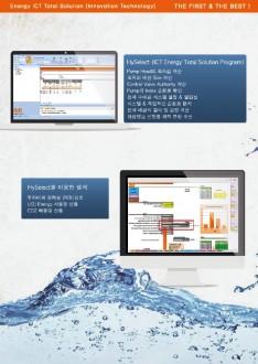 배관설계 자동프로그램인 IMI HYDRONIC ENGINEERING 리플렛 - 회사소개서 홍보자료 #6