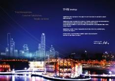 변압기 제조 전문 극동중전기 회사소개서 - 회사소개서 홍보자료 #2