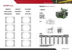 변압기 제조 전문 극동중전기 회사소개서 - 회사소개서 홍보자료 #4