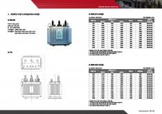 변압기 제조 전문 극동중전기 회사소개서 - 회사소개서 홍보자료 #5