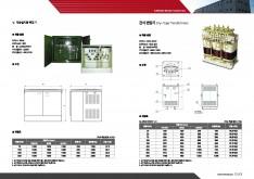 변압기 제조 전문 극동중전기 회사소개서 - 회사소개서 홍보자료 #7