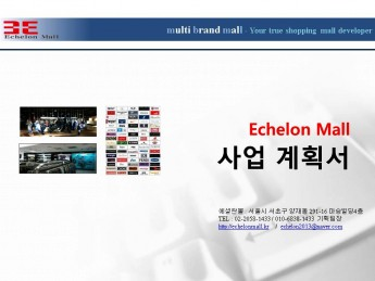 에셜란몰 프랜차이즈 대리점 제안서 - 회사소개서 홍보자료