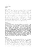 무역회사 자기소개서(2)