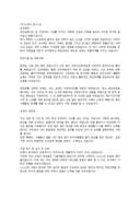 회사입사지원 자기소개서(45)