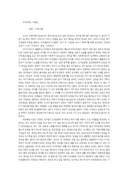 수학여행 기행문(2)