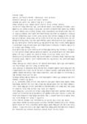 수학여행 기행문(3)