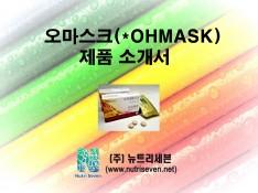 (주)뉴트리세븐 오마스크 제품소개서(건강기능식품) - 회사소개서 홍보자료 #1