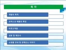 (주)뉴트리세븐 오마스크 제품소개서(건강기능식품) - 회사소개서 홍보자료 #2
