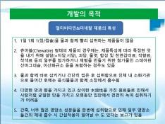 (주)뉴트리세븐 오마스크 제품소개서(건강기능식품) - 회사소개서 홍보자료 #3
