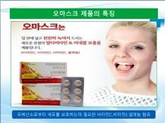 (주)뉴트리세븐 오마스크 제품소개서(건강기능식품) - 회사소개서 홍보자료 #4