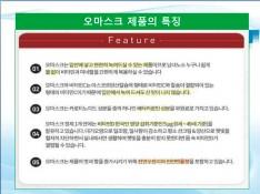 (주)뉴트리세븐 오마스크 제품소개서(건강기능식품) - 회사소개서 홍보자료 #5