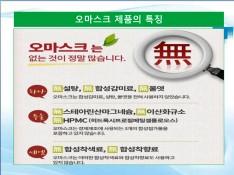 (주)뉴트리세븐 오마스크 제품소개서(건강기능식품) - 회사소개서 홍보자료 #6