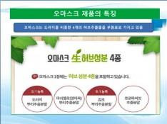 (주)뉴트리세븐 오마스크 제품소개서(건강기능식품) - 회사소개서 홍보자료 #7