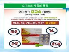 (주)뉴트리세븐 오마스크 제품소개서(건강기능식품) - 회사소개서 홍보자료 #8