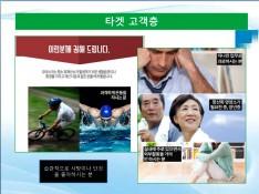 (주)뉴트리세븐 오마스크 제품소개서(건강기능식품) - 회사소개서 홍보자료 #9