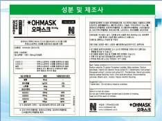 (주)뉴트리세븐 오마스크 제품소개서(건강기능식품) - 회사소개서 홍보자료 #10