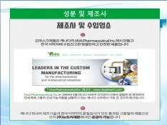 (주)뉴트리세븐 오마스크 제품소개서(건강기능식품) - 회사소개서 홍보자료 #11