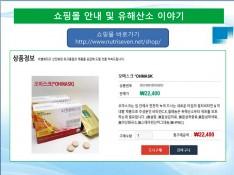 (주)뉴트리세븐 오마스크 제품소개서(건강기능식품) - 회사소개서 홍보자료 #12