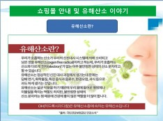 (주)뉴트리세븐 오마스크 제품소개서(건강기능식품) - 회사소개서 홍보자료 #13