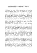 감천문화마을 방문 후기(행정사례연구 현장실습)