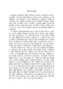 교생 자기소개서(2)