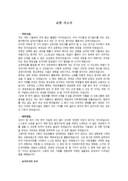 교생 자기소개서(3)