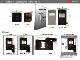 사물함 및 택배함 디지털키 제조기업 상품제안서 - 회사소개서 홍보자료