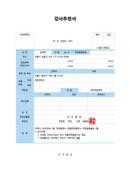 강사추천서(담당과목 포함)