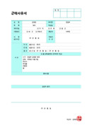 근태사유서(사전보고시간)
