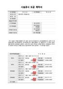 공가계약서 및 추가도급계약서(기본서식)