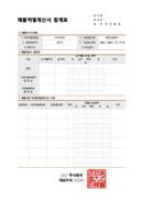 매출처별계산서(합계표)