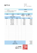 발주서 세금계산서(발행처 포함)