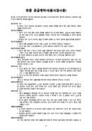 면류공급계약서(음식점사용)