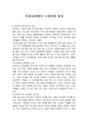 성차별언어(우리나라에서 드라마의 위치)