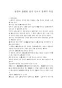방향과 관련된 한국 언어의 문화적 특질
