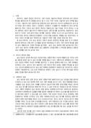 보조용언(싶다 연구 보고서)