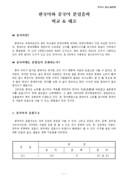 한국어의 분절음과 중국어의 분절음의 비교