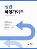 정관 작성가이드