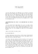 이천년대소설의 가족삼각형(이기호 박형서 중심)