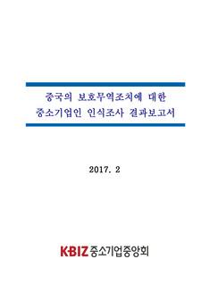 중국의 보호무역조치에 대한 중소기업인 인식조사 결과보고서 #1